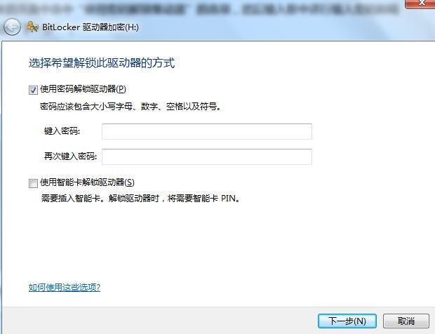 给U盘加密的方法,无需任何软件!  给U盘加密的方法 第3张