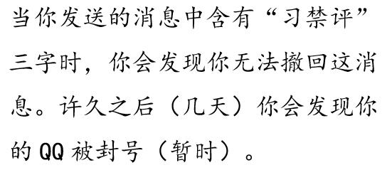 qq聊天违禁词