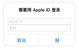 苹果用户看见账号登录弹窗要小心,可能是钓鱼