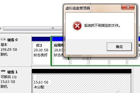 如何修复不能读取的U盘,方法很简单