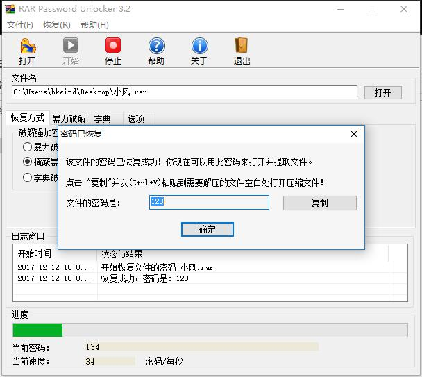 rar压缩文件密码暴力破解软件