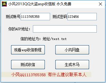 qq密码破译神器