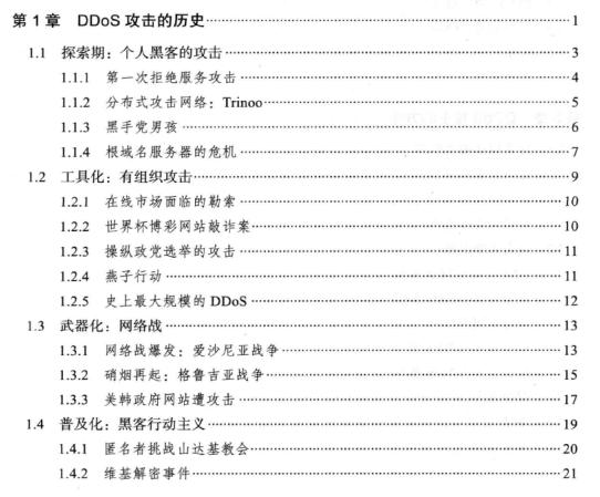ddos攻击与防范深度剖析