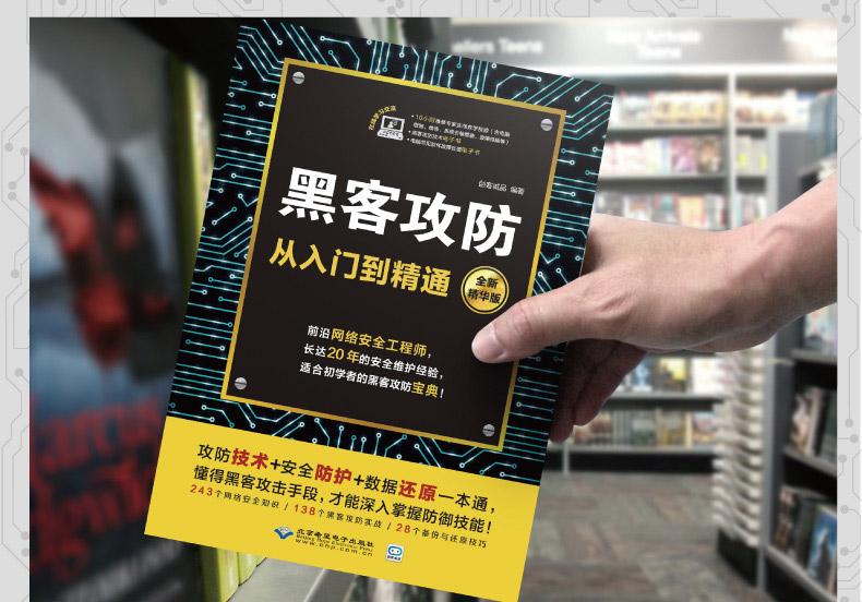 黑客攻防书籍