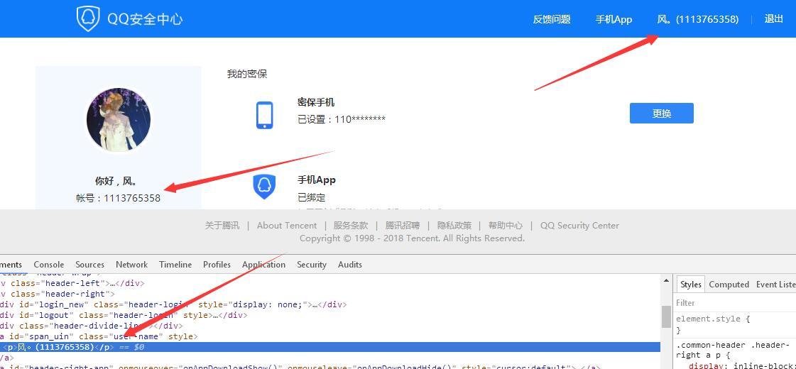 微信查聊天记录_手机号定位
