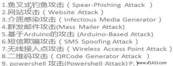 利用kali linux制作网站钓鱼攻击