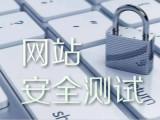 网站与服务器安全渗透测试