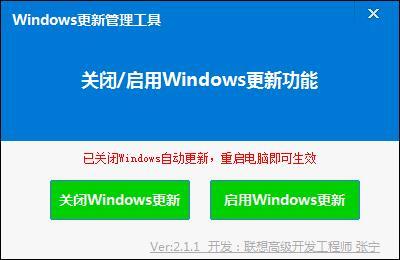 彻底关闭Windows10自动更新工具
