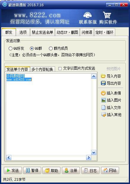 豪迪QQ群发器 最新破解版