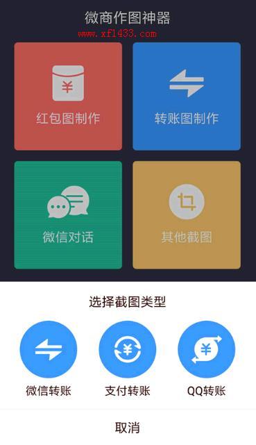 「安卓」微商做图神器 聊天转账红包
