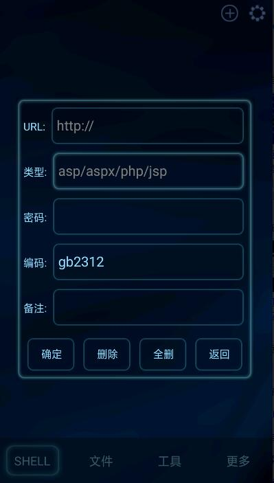 【安卓】安卓版中国菜刀 shell管理工具