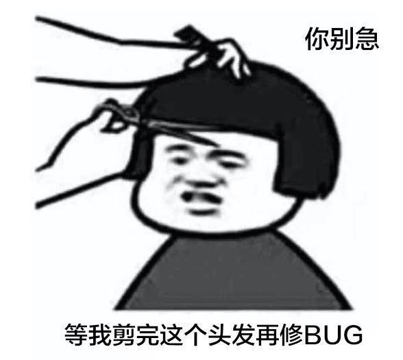 等我剪完头发再修bug