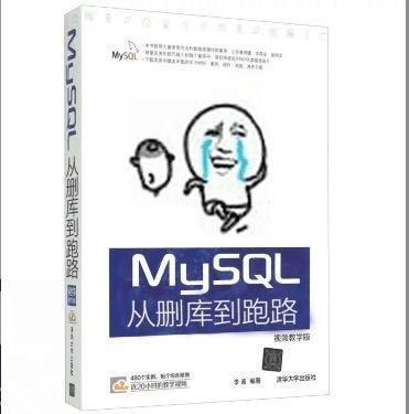 mysql从删库到跑路