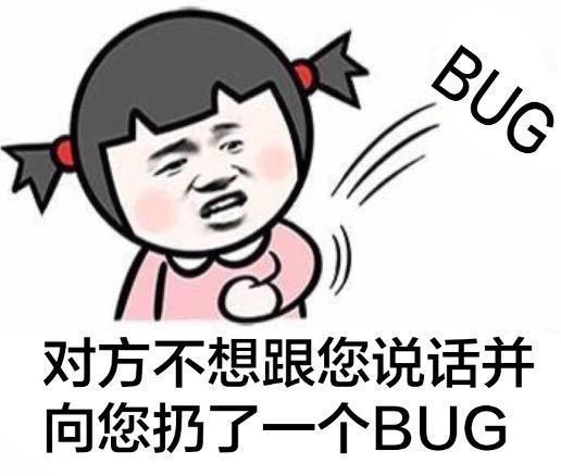 对方不想跟您说话并向您扔了一个bug