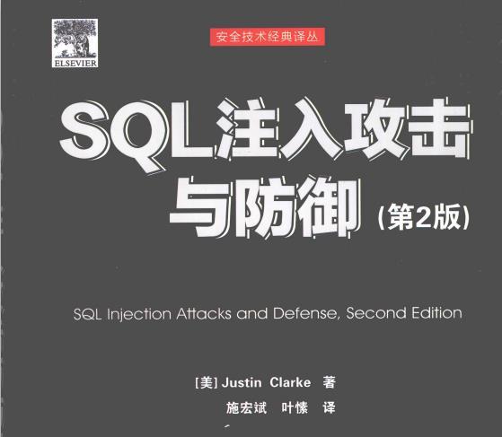 《SQL注入攻击与防御》 pdf下载