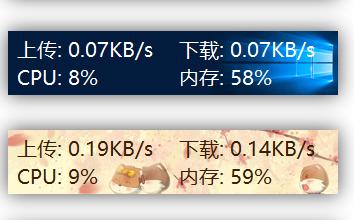 电脑显示网速CPU纯净版