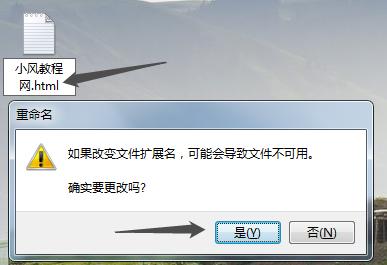 修改为html