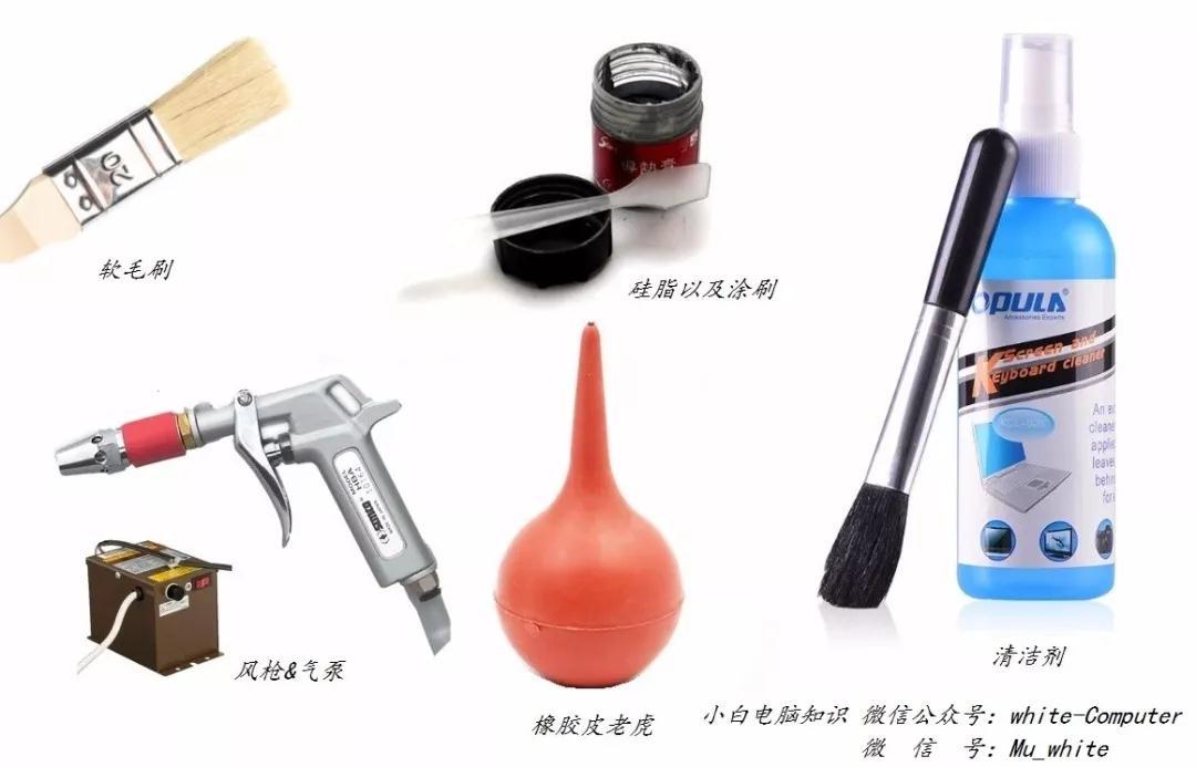 维护工具与消耗品
