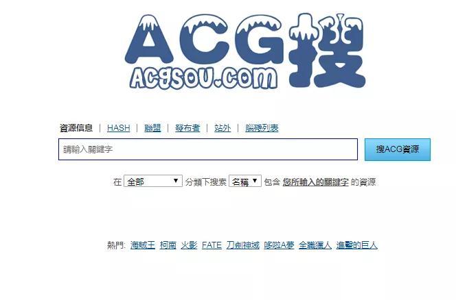 acg搜索