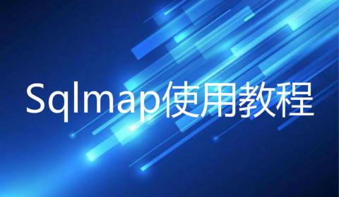 Sqlmap使用教程