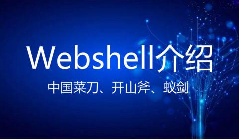 Webshell介绍及工具使用