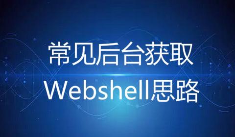 后台获取webshell思路学习