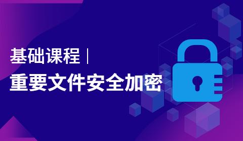 [基础课程]重要文件安全加密与破解