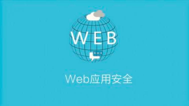 web安全问题有哪些