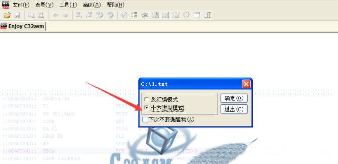 打开c32