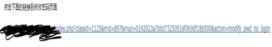 验证码重置链接
