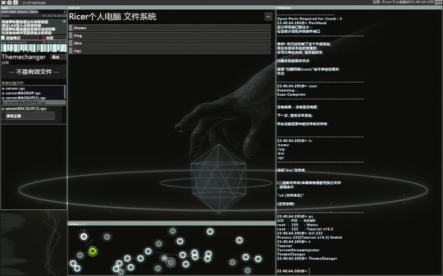 hacknet的结构介绍