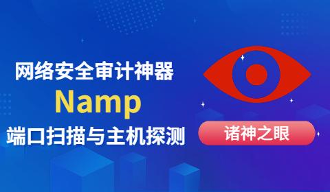 诸神之眼Nmap使用教程,网络安全审计工具