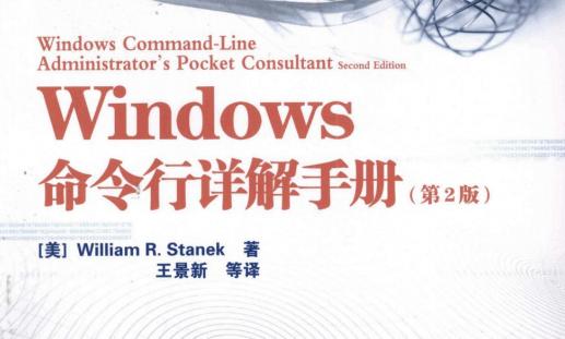 《Windows命令行详解手册》 pdf下载