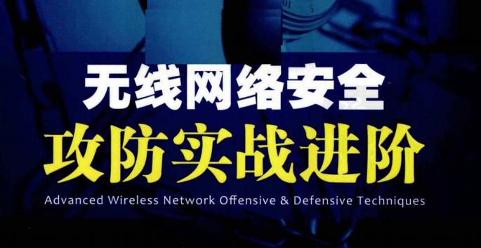 《无线网络安全攻防实战进阶》 pdf下载