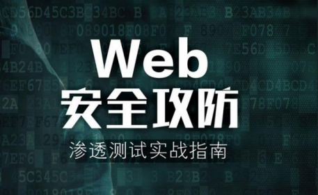 《Web安全攻防渗透测试实战指南》 pdf下载
