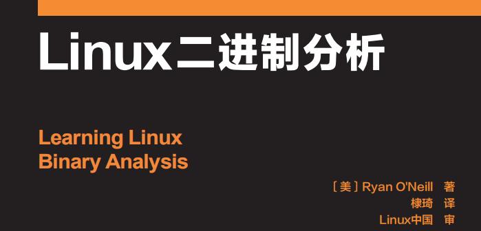 《Linux二进制分析》 pdf下载