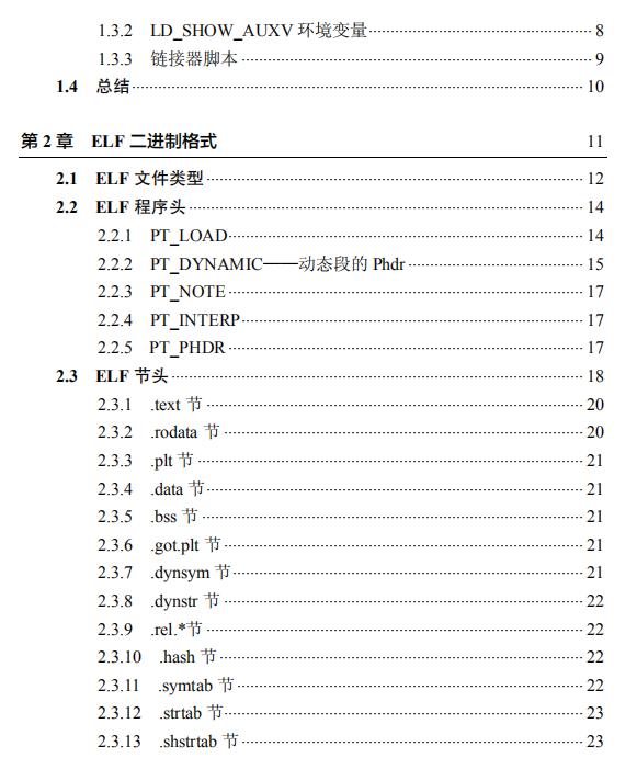 Linux二进制分析 pdf下载