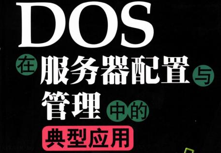 《DOS在服务器配置与管理中的典型应用》 pdf下载