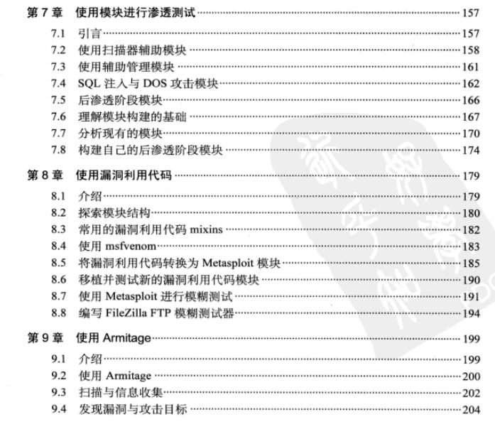 Metasploit渗透测试手册 pdf下载
