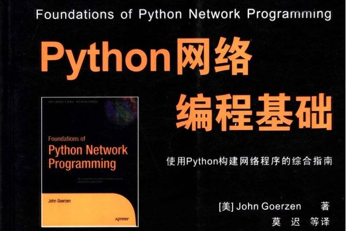 《Python网络编程基础》 pdf下载