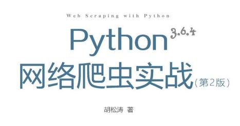 《Python网络爬虫实战》 pdf下载