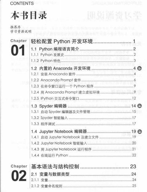 毫无障碍学Python