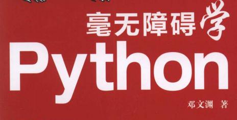 《毫无障碍学Python》 pdf下载