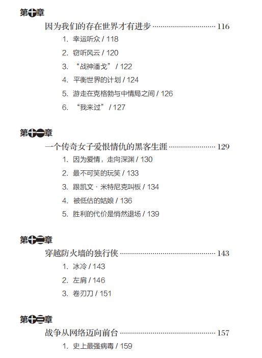 黑客简史:棱镜中的帝国 pdf下载