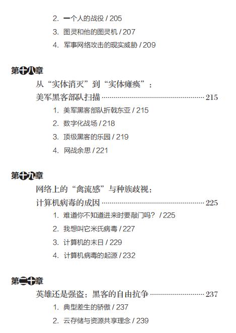 黑客简史免费pdf下载