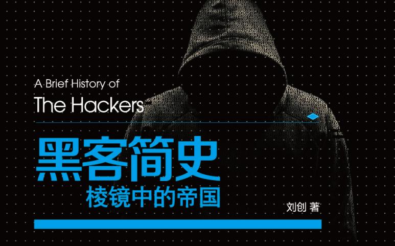 《黑客简史:棱镜中的帝国》 pdf下载
