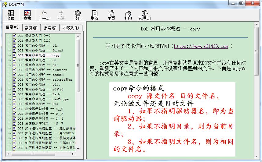 DOS命令学习手册