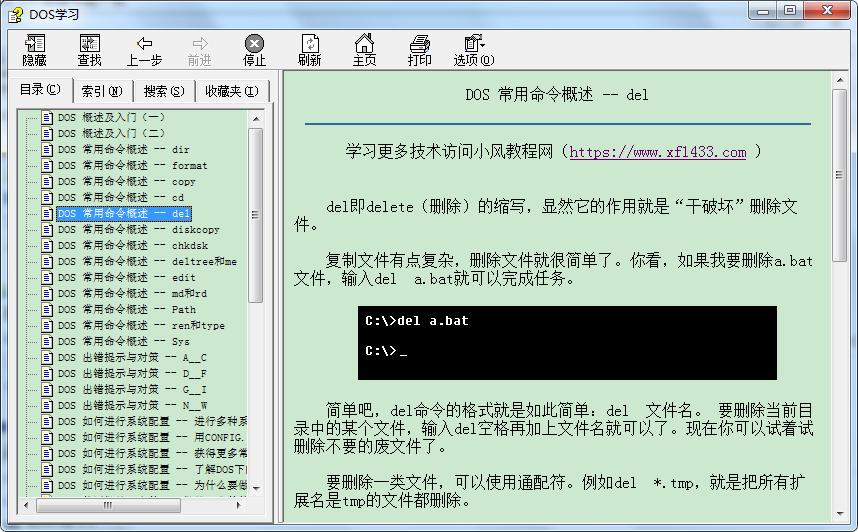 DOS命令学习手册下载