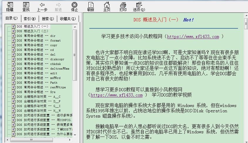 《DOS命令学习手册》 chm下载