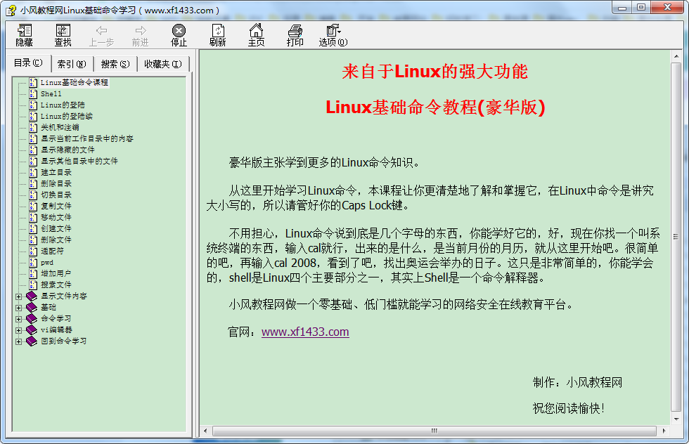 《Linux基础命令教程手册》 chm下载